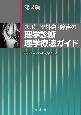 スポーツ外傷・障害の理学診断理学療法ガイド<第2版>