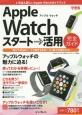 できるApple Watchスタート→活用完全ガイド アップルウォッチの魅力に迫る! いちばん詳しいApple Watchガイドブック