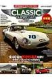 CLASSIC&SPORTS CAR<日本版> 世界で最も売れているクラシックカーマガジン(4)