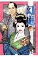 そば屋幻庵 (12)