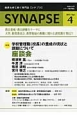SYNAPSE 2015.4 特集:学校管理職(校長)の養成の現状と課題について 座談会 教員を育て磨く専門誌