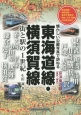 東海道線・横須賀線 街と駅の1世紀