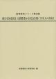 新たな知を拓き人間性豊かな社会を築く日本人の育成 (1)