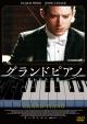 グランドピアノ ~狙われた黒鍵~ スペシャル・プライス