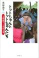 トットちゃんとトットちゃんたち 1997-2014