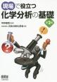 現場で役立つ化学分析の基礎<第2版>