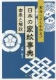 日本の家紋事典 由来と解説 本当によくわかる!