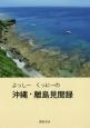 よっしーくっにーの沖縄・離島見聞録