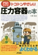 トコトンやさしい 圧力容器の本 今日からモノ知りシリーズ