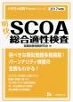 明快!SCOA総合適性検査 2017 大学生の就職Focusシリーズ