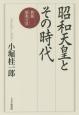 昭和天皇とその時代<新版>
