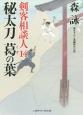 秘太刀葛の葉 剣客相談人14 書き下ろし長編時代小説