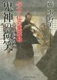 鬼神の微笑-ほほえみ- 与力・仏の重蔵5 書き下ろし長編時代小説
