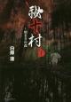 祕十村〜始まりの森(1)