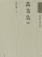 和歌文学大系 萬葉集 (4)