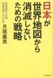 日本が世界地図から消滅しないための戦略 用意周到な大国 用意周到でない日本