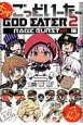 ちみごっどいーたー GOD EATER2 RAGE BURST編