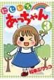 にじいろあっちゃん (3)