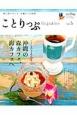 ことりっぷマガジン 2015/Summer こころうるおう沖縄の森カフェ、海カフェへ (5)