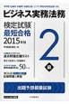 ビジネス実務法務検定試験 2級 最短合格 2015 ビジネス法務<特別版>