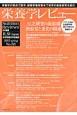 栄養学レビュー<日本語版> 23-3 2015Spring AGE研究の最前線 摂取量と老化の関連性 Nutrition Reviews(88)