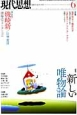 現代思想 2015.6 43-10 特集:新しい唯物論
