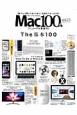 Mac100% リニューアル新装刊! The基本100 「俺、マック使いこなしてるッ!」を味わうルール10(23)