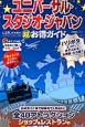ユニバーサル・スタジオ・ジャパン 超お得ガイド LDK特別編集 公式ガイド本では教えてくれない!全40アトラクショ
