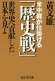 米中韓が仕掛ける「歴史戦」 世界史へ貢献した日本を見よ
