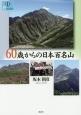 60歳からの日本百名山