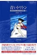 青いトリトン 海のトリトン<オリジナル復刻版>(下)