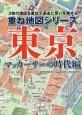 東京 マッカーサーの時代編 2枚の地図を重ねて過去に思いを馳せる