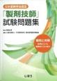 日本薬剤学会認定 「製剤技師」試験問題集 傾向と対策 合格のコツと秘訣はここにあり