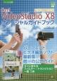 Corel VideoStudio X8 PRO/ULTIMATEオフィシャルガイドブック パーフェクトビデオ編集ソフト最新版唯一の公式ガイド