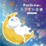 タマ川ヨシ子(猫)のおやすみ音楽