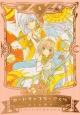 カードキャプターさくら<なかよし60周年記念版> (6)