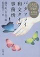 日本文学100年の名作 バタフライ和文タイプ事務所 2004-2013 (10)