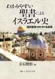 わかりやすい聖書によるイスラエル史 旧約聖書を読む前の必読書
