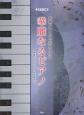 本格アレンジで差をつける 華麗なるピアノ~映画からクラシックの名曲まで~