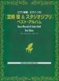 ピアノ曲集 宮崎駿&スタジオジブリ ベスト・アルバム