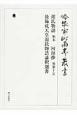 冷泉家時雨亭叢書 源氏物語 柏木 河海抄15 後陽成天皇源氏物語講釈聞書(99)