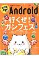 ファミ通App Android 行くぜ!ガンフェス (23)