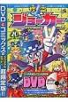 怪盗ジョーカー<超限定版> DVDとコミックスのスペシャルセット!! (20)