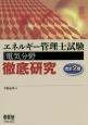 エネルギー管理士試験 電気分野 徹底研究<改訂2版>