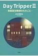 Day Tripper -夜間高校教師のたわごと- (2)