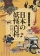 日本の妖怪百科<ビジュアル版>