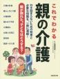 これでわかる親の介護 行き詰らないための知恵と必要な知識を、一冊に凝縮!