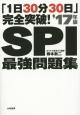 SPI最強問題集 2017 「1日30分30日」完全突破!