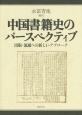 中国書籍史のパースペクティブ 出版・流通への新しいアプローチ