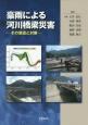 豪雨による河川橋梁災害-その原因と対策-